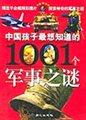 中国孩子最想知道的1001个军事之谜