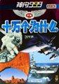 神舟999巡航十万个为什么(火星卷)