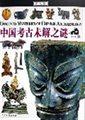 中国考古未解之谜:图文版