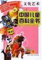 中国儿童百科全书(文化艺术)