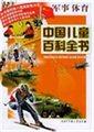 中国儿童百科全书(军事体育)