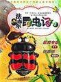 法布尔昆虫记(7)