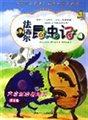 法布尔昆虫记(4)