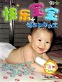 快乐宝宝智能训练方案(1-2岁)