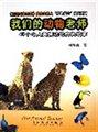 我们的动物老师:45个令人类感动的成长故事
