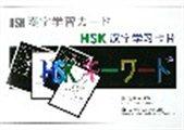 HSK汉字学习卡片(中日文版)
