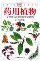 经典图鉴珍藏-《药用植物》(彩色 新)