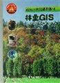 林业GIS(地理信息系统技术在林业中的应用面向21世纪课程教材)