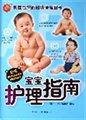 宝宝护理指南