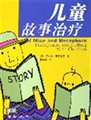 儿童故事治疗