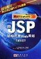 网站开发新动力(用JSP轻松开发Web网站)