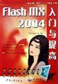 Flash MX2004入门与提高
