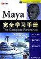 Maya完全学习手册