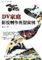 DV家庭影视制作典型实例