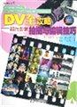 DV全攻略:数码影像拍摄与编辑技巧