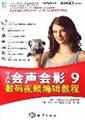 中文版会声会影9数码视频编辑教程
