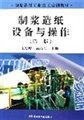 制浆造纸设备与操作(第2版制浆造纸工业技工培训教材)