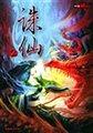 诛仙(2)