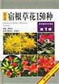 宿根草花150种(第1辑)