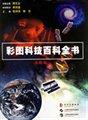 彩图科技百科全书(第一卷 宇宙)