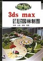 3ds max辅助园林制图