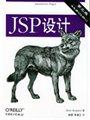 JSP设计(第3版)