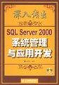 深入浅出:SQL Server 2000系统管理与应用开发