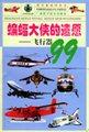 蝙蝠大俠的遺愿:飛行器99