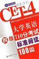 大学英语四级710分考试标准阅读100篇