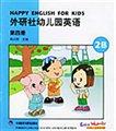 外研社幼儿园英语(第4册2B)