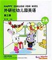 外研社幼儿园英语(第3册2A)