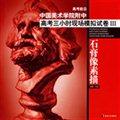 石膏像素描:高考前沿中国美术学院附中高考三小时现场模拟试卷III