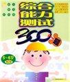 综合能力测试300题5-6岁(第2册)