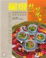 星级热菜(下 第五届全国烹饪技术比赛优秀作品精选)
