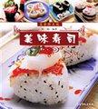 美味寿司:图集