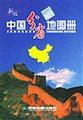 中国分省地图册:新版