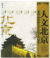 人文北京:千年古都的城市地圖