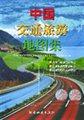 中国交通旅游地图集