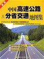 中国高速公路及分省交通地图集(新版)