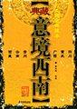 典藏意境西南:行走西南典藏本