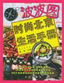 波波图:时尚北京生活手册