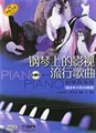 钢琴上的影视流行歌曲:初级简易版(适合车尔尼599程度)