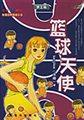 篮球天使:台湾经典网络小说