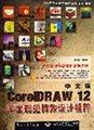 中文版CorelDRAW12平面视觉特效设计精粹