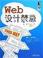 Web设计禁忌