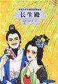 中国古代经典悲剧漫画本(长生殿)