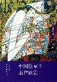 中国绘画名作欣赏(上下)