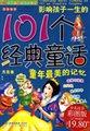 影响孩子一生的101经典童话(月亮卷)