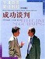 牛津商务英语教程(中国版)(成功谈判)