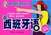 说西班牙语